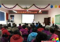 祺林医院健康讲师团走进烟厂社区开展健康讲座