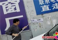 延青社区开展清理小广告专项活动