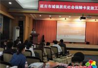 建工街道荣获延吉市城镇居民社会保障卡发放工作第一名