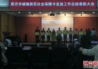 """进学街道春阳社区荣获""""优秀单位""""称号"""