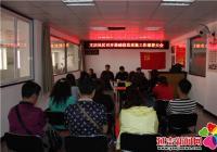 文庆社区召开基础信息采集工作部署大会