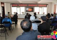"""长林社区""""追寻红色记忆 坚定使命担当""""主题党日活动"""