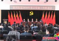 新兴街道召开基层党建工作推进会