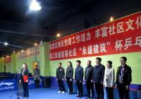 """建工街道延春社区庆祝""""五一""""国际劳动节乒乓球比赛"""