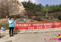 """公园街道开展""""劳动最光荣  建功新时代""""主题党日活动"""