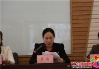 延吉市委第四巡察组巡察文河社区和春阳社区工作动员会