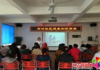 丹岭社区开展健康知识讲座