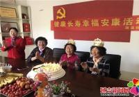 社区暖心行动 为高龄党员过 生日