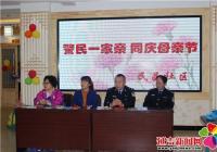 新兴街道民昌社区警民一家亲 同庆母亲节