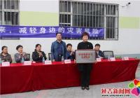 """延青社区荣获""""国家地震安全示范社区""""称号"""