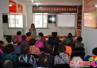 白菊社区开展残疾人保障法普法知识讲座
