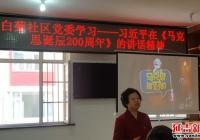 白菊社区学习习近平总书记的讲话精神