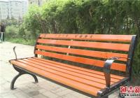 公园街道安装休闲座椅 居民休憩更舒心