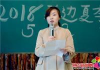 非公业主联合会进学分会举办延边夏季相亲大会