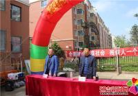 丹明社区开展首届廉租房趣味运动会