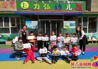 丹光社区携手力弘幼儿园开展环保 绘画活动