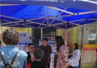 园航社区开展全国爱眼日活动