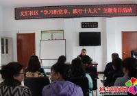 """文汇社区""""学习新党章 践行十九大"""" 主题党日活动"""