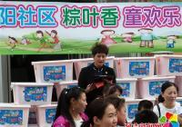 向阳社区开展粽叶香 童欢乐 亲子活动