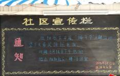 传承端午民俗  弘扬传统文化