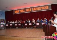 """白梅社区举办""""生命至上 安全发展""""弘康杯知识竞赛"""