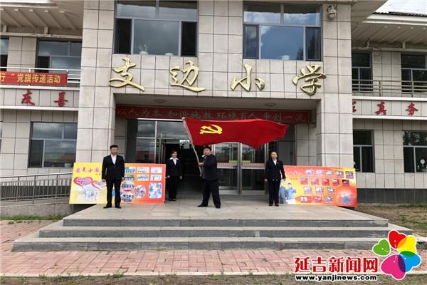 """【党旗传递】支边师生争做""""最美中国人"""""""