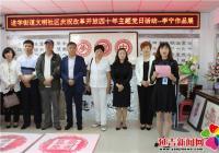文明社区庆祝改革开放四十年书法剪纸展