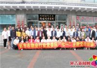 延吉市物业行业党委组织开展主题党日活动