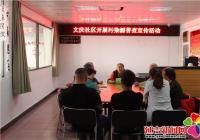 文庆社区开展污染源普查宣传活动