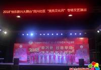 民兴社区举办党员文化月快乐新兴大舞台