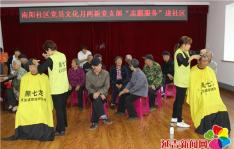 """南阳社区开展""""爱在身边""""社区义诊、义剪志愿服务活动"""