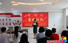 杨柳社会工作服务中心与多方签署流动人口项目合作协议