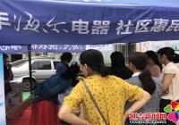 惠民活动进社区 健康洗衣入人心