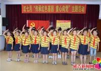 """红七月""""传承红色基因   童心向党""""主题活动"""