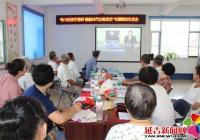 春阳社区召开专题组织生活会