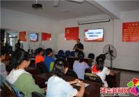 晨光社区组织开展 《梦想起航人生规划》暑期培训活动