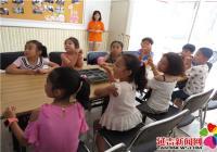 社区爱心假日学堂  让孩子们的暑假丰富多彩