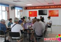 文明社区学习郑德荣同志先进事迹 专题组织生活会
