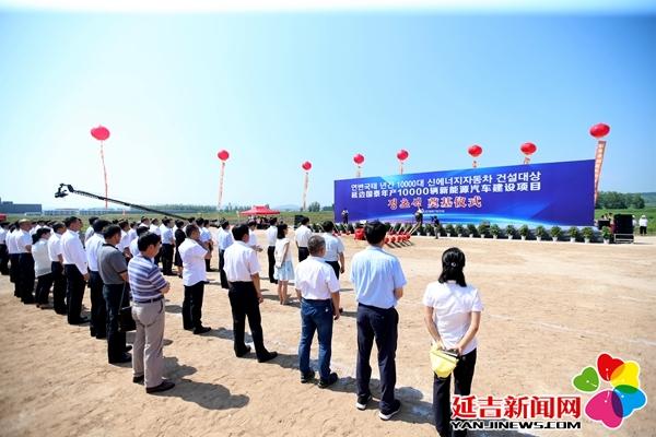 延边国泰年产10000辆新能源汽车项目在延吉开工建设