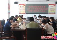 新兴街道召开学习郑德荣同志 专题组织生活会
