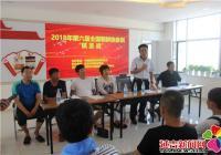 公园街道党群服务中心举办第六届朝鲜族象棋比赛