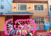 向阳社区举办第五届8.15老人节演出