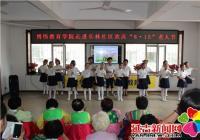 """非公党支部走进社区欢庆""""8•15""""老人节"""