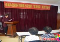 """州编办党组织与园辉社区党委 举办""""四项清单""""精准对接会"""