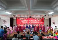 北山街道庆祝第34届老人节表彰大会暨慰问演出