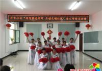 """丹吉社区开展""""培育敬老家风  共创文明社区""""传习活动"""