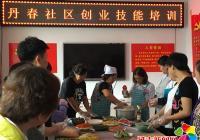 丹春社区开展创业就业技能培训