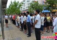 河南街道举行廉政教育主题党日活动