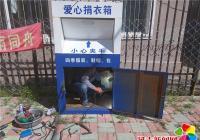 捐衣箱遭人破坏 志愿者帮忙维修