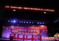 """民富社区""""新时代·新风采"""" 庆九三专场文艺演出"""